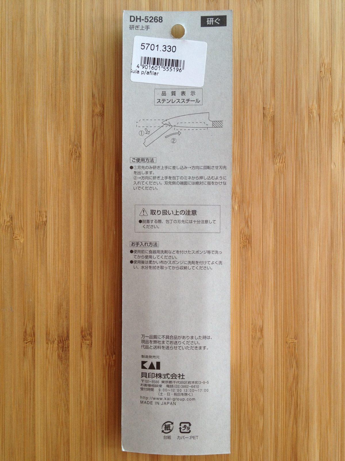 Guía para afilar cuchillos con piedra KAI DH-5268